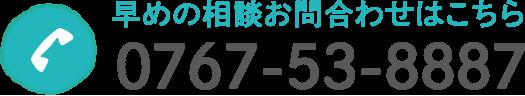 早めの相談お問合わせはこちら☎0767-53-8887